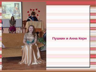 Пушкин и Анна Керн