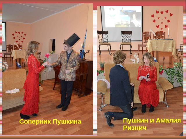 Пушкин и Амалия Ризнич Соперник Пушкина