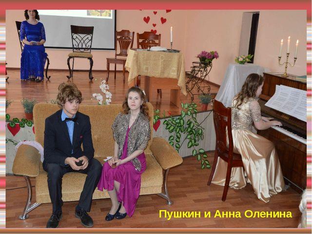Пушкин и Анна Оленина