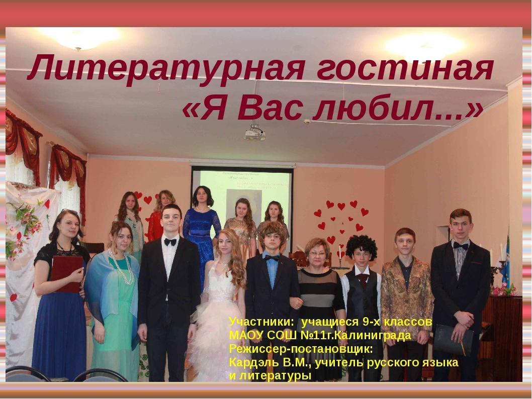 Литературная гостиная «Я Вас любил...» Участники: учащиеся 9-х класс...