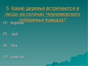5. Какие деревья встречаются в лесах на склонах Черноморского побережья Кавка