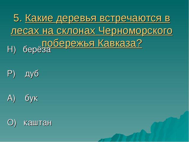 5. Какие деревья встречаются в лесах на склонах Черноморского побережья Кавка...