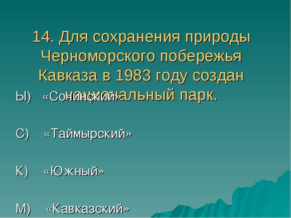 14. Для сохранения природы Черноморского побережья Кавказа в 1983 году создан...