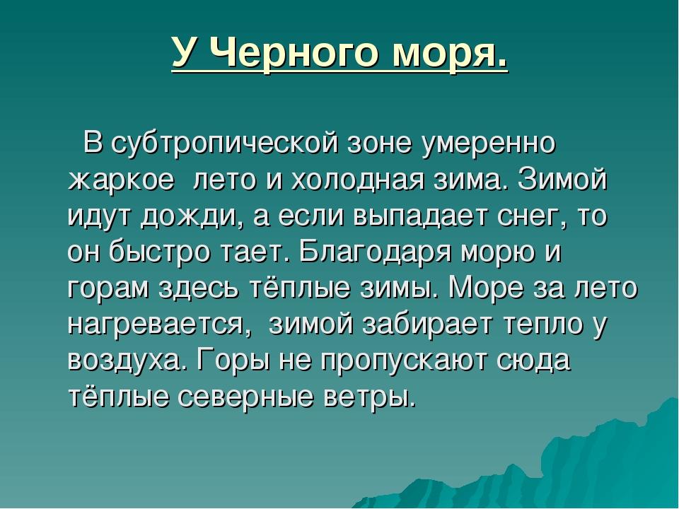 Схема питания характерная для черноморского побережья кавказа фото 109