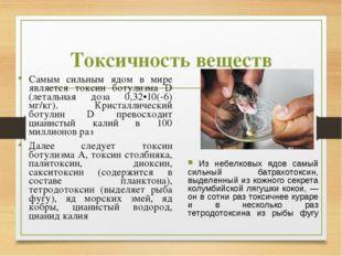 Токсичность веществ Самым сильным ядом в мире является токсин ботулизма D (ле