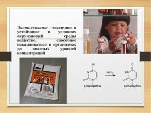 Экотоксикант - токсичное и устойчивое в условиях окружающей среды вещество, с