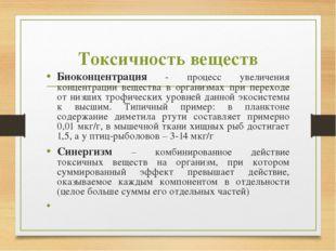 Токсичность веществ Биоконцентрация - процесс увеличения концентрации веществ