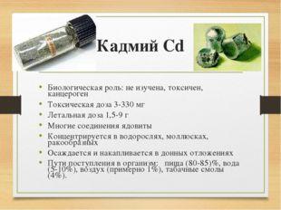 Кадмий Cd Биологическая роль: не изучена, токсичен, канцероген Токсическая до