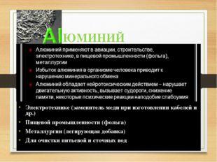 ЮМИНИЙ Электротехнике (заменитель меди при изготовлении кабелей и др.) Пищев