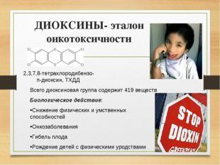 ДИОКСИНЫ- эталон онкотоксичности 2,3,7,8-тетрахлородибензо-п-диоксин, ТХДД Вс