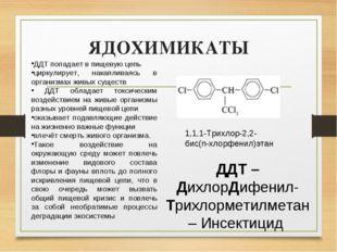 ЯДОХИМИКАТЫ 1,1,1-Трихлор-2,2-бис(n-хлорфенил)этан ДДТ – ДихлорДифенил-Трихло