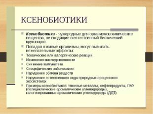 НИЧТО НЕ ЛИШЕНО ЯДОВИТОСТИ (Парацельс) Ксенобиотики - чужеродные для организм