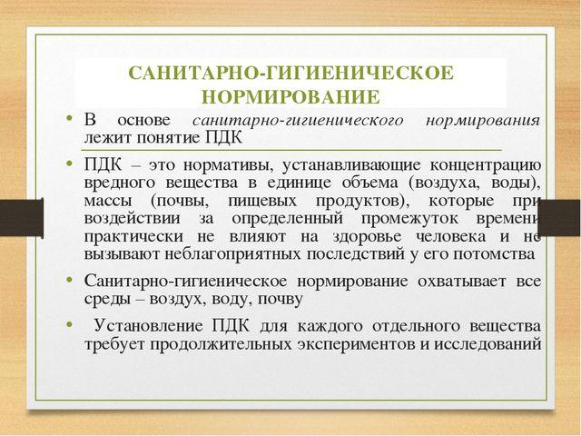 САНИТАРНО-ГИГИЕНИЧЕСКОЕ НОРМИРОВАНИЕ В основе санитарно-гигиенического нормир...