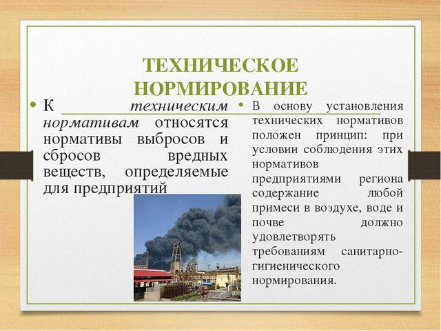 ТЕХНИЧЕСКОЕ НОРМИРОВАНИЕ К техническим нормативам относятся нормативы выбросо...