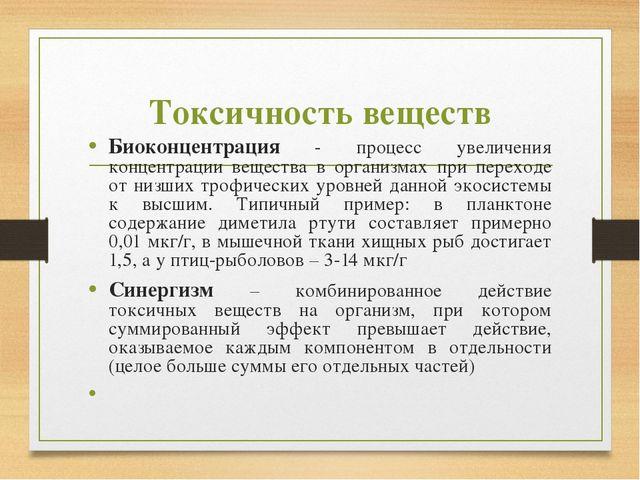 Токсичность веществ Биоконцентрация - процесс увеличения концентрации веществ...