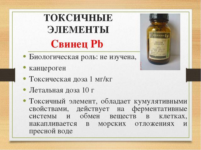 ТОКСИЧНЫЕ ЭЛЕМЕНТЫ Свинец Pb Биологическая роль: не изучена, канцероген Токси...