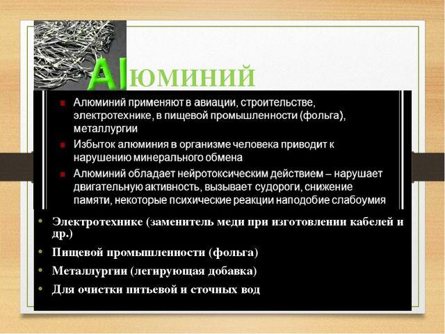 ЮМИНИЙ Электротехнике (заменитель меди при изготовлении кабелей и др.) Пищев...