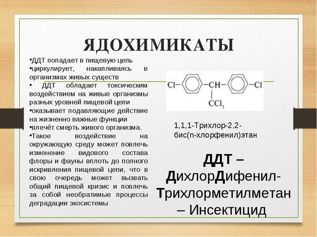 ЯДОХИМИКАТЫ 1,1,1-Трихлор-2,2-бис(n-хлорфенил)этан ДДТ – ДихлорДифенил-Трихло...