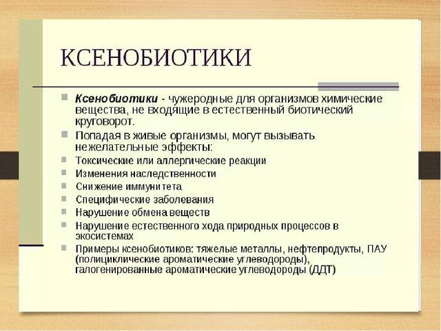 НИЧТО НЕ ЛИШЕНО ЯДОВИТОСТИ (Парацельс) Ксенобиотики - чужеродные для организм...