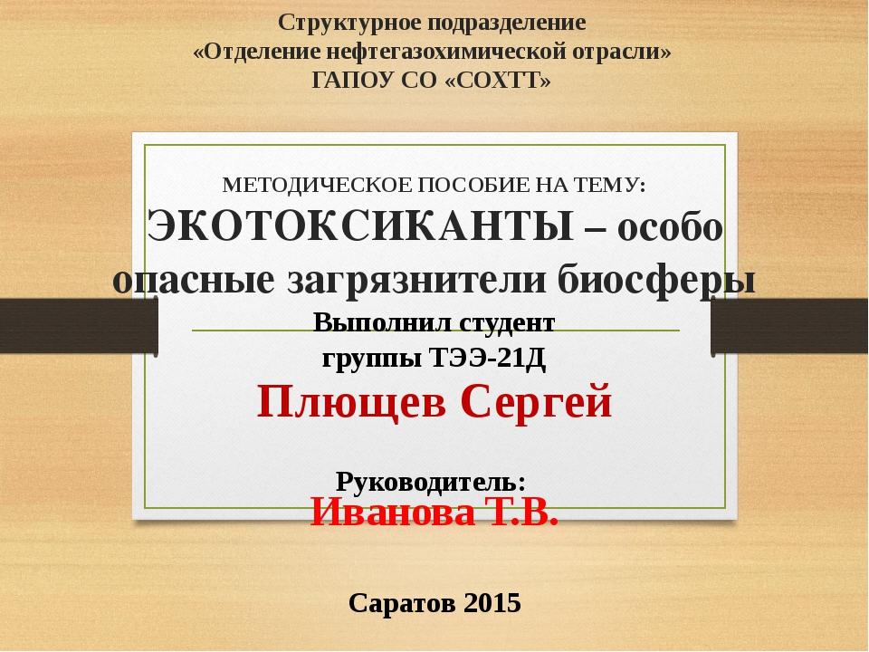 Структурное подразделение «Отделение нефтегазохимической отрасли» ГАПОУ СО «...
