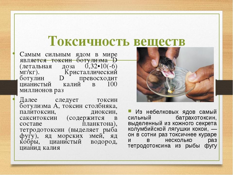 Токсичность веществ Самым сильным ядом в мире является токсин ботулизма D (ле...