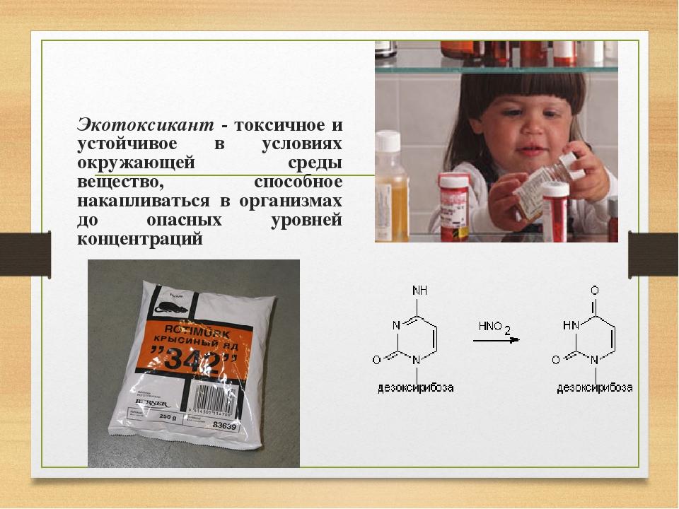 Экотоксикант - токсичное и устойчивое в условиях окружающей среды вещество, с...