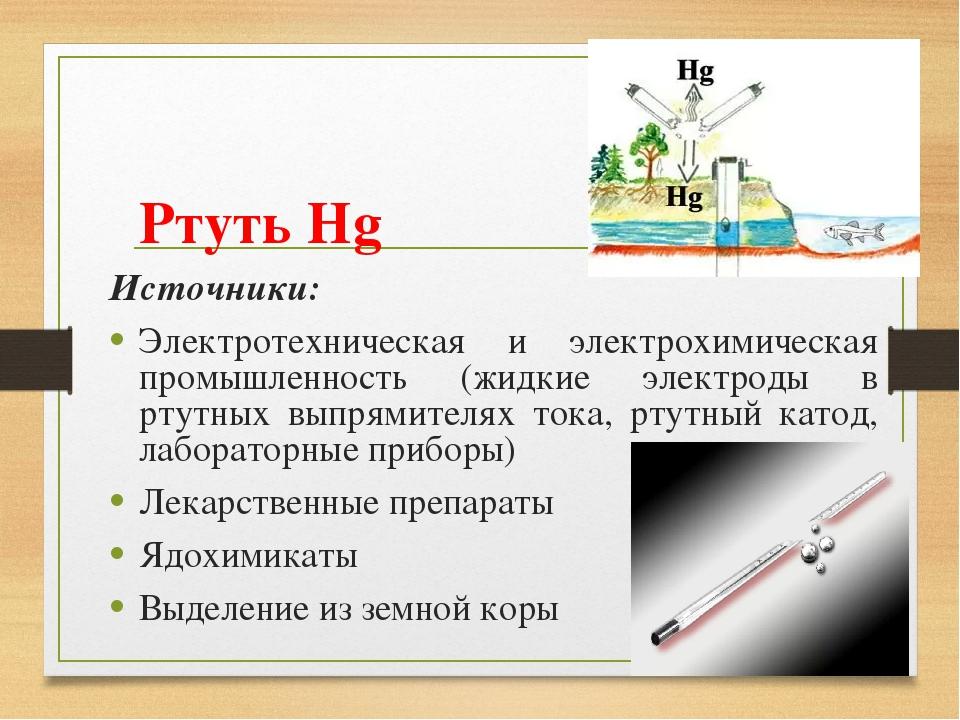 Ртуть Hg Источники: Электротехническая и электрохимическая промышленность (ж...