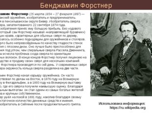Бенджамин Форстнер Бенджамин Форстнер (25 марта 1834 – 27 февраля 1897)—амер