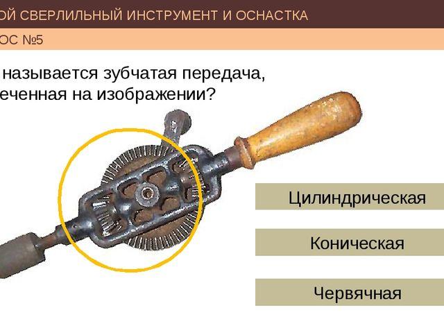 РУЧНОЙ СВЕРЛИЛЬНЫЙ ИНСТРУМЕНТ И ОСНАСТКА ВОПРОС №5 Как называется зубчатая пе...