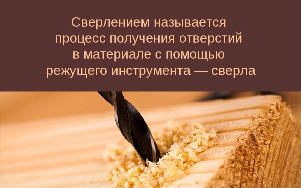 Сверлением называется процесс получения отверстий в материале с помощью режущ...