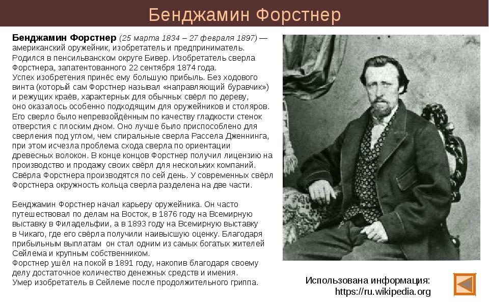 Бенджамин Форстнер Бенджамин Форстнер (25 марта 1834 – 27 февраля 1897)—амер...