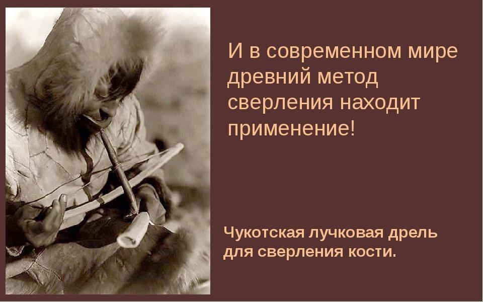 Чукотская лучковая дрель для сверления кости. И в современном мире древний ме...