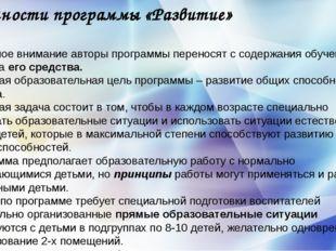 Особенности программы «Развитие» Основное внимание авторы программы переносят