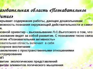 Образовательная область «Познавательное развитие» Раскрывает содержание работ