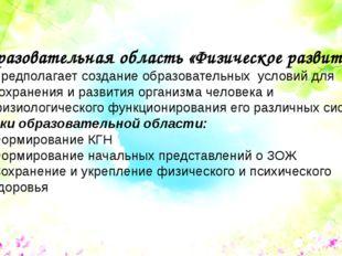 Образовательная область «Физическое развитие» Предполагает создание образоват