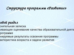 Структура программы «Развитие» 1.Целевой раздел Пояснительная записка Развив