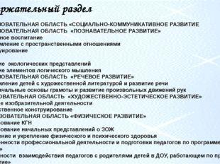 2.Содержательный раздел игра ОБРАЗОВАТЕЛЬНАЯ ОБЛАСТЬ «СОЦИАЛЬНО-КОММУНИКАТИВН