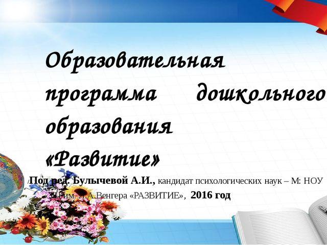 Образовательная программа дошкольного образования «Развитие» /Под ред. Булыче...