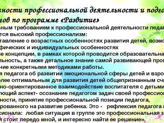 Особенности профессиональной деятельности и подготовки педагогов по программе...