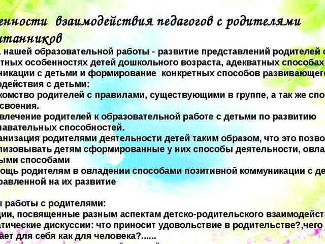 Особенности взаимодействия педагогов с родителями воспитанников Задача нашей...