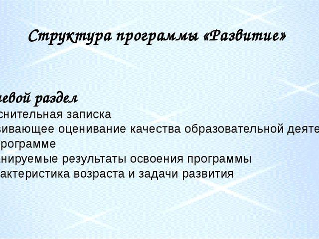 Структура программы «Развитие» 1.Целевой раздел Пояснительная записка Развив...