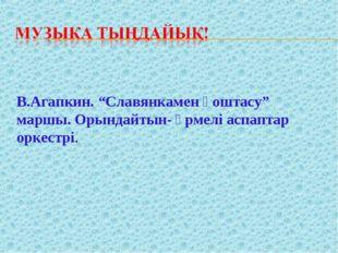 """В.Агапкин. """"Славянкамен қоштасу"""" маршы. Орындайтын- үрмелі аспаптар оркестрі."""