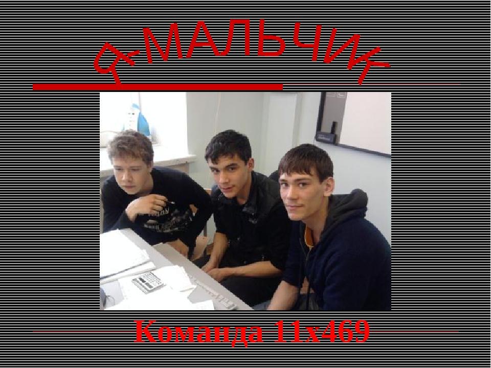 Команда 11x469