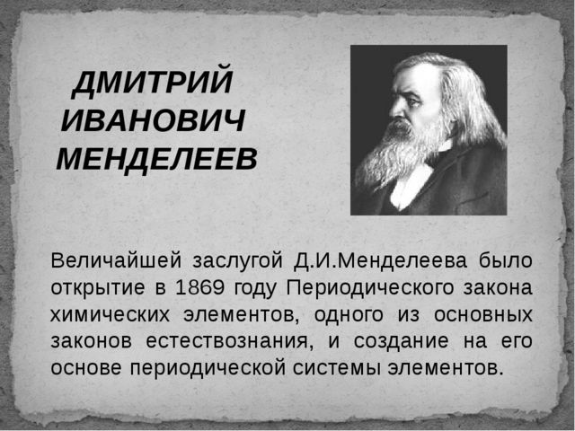ДМИТРИЙ ИВАНОВИЧ МЕНДЕЛЕЕВ Величайшей заслугой Д.И.Менделеева было открытие в...
