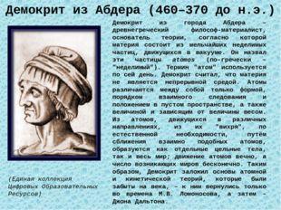 Демокрит из города Абдера – древнегреческий философ-материалист, основатель т