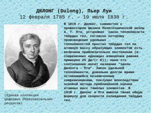 ДЮЛОНГ (Dulong), Пьер Луи 12 февраля 1785г. – 19 июля 1838г. В 1819г. Дюло