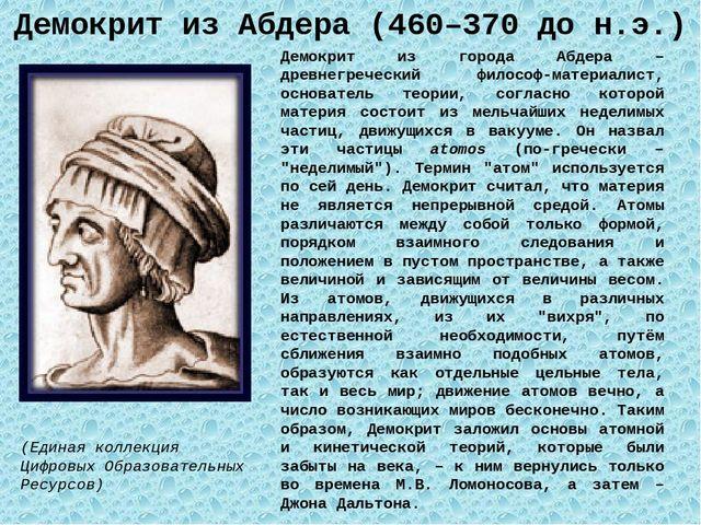 Демокрит из города Абдера – древнегреческий философ-материалист, основатель т...