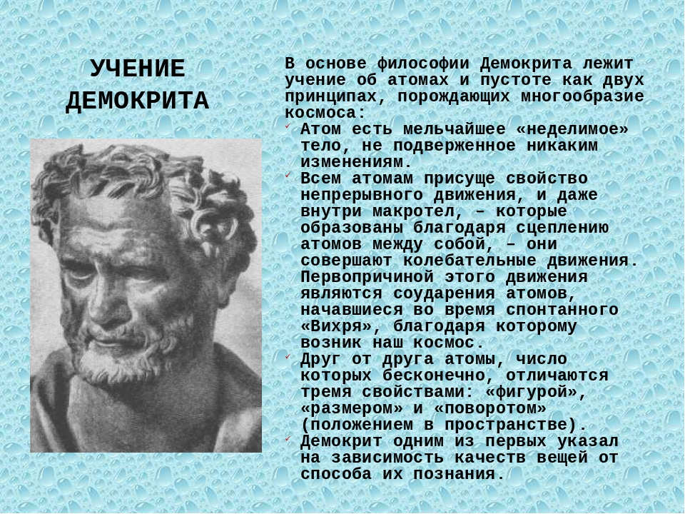 В основе философии Демокрита лежит учение об атомах и пустоте как двух принц...