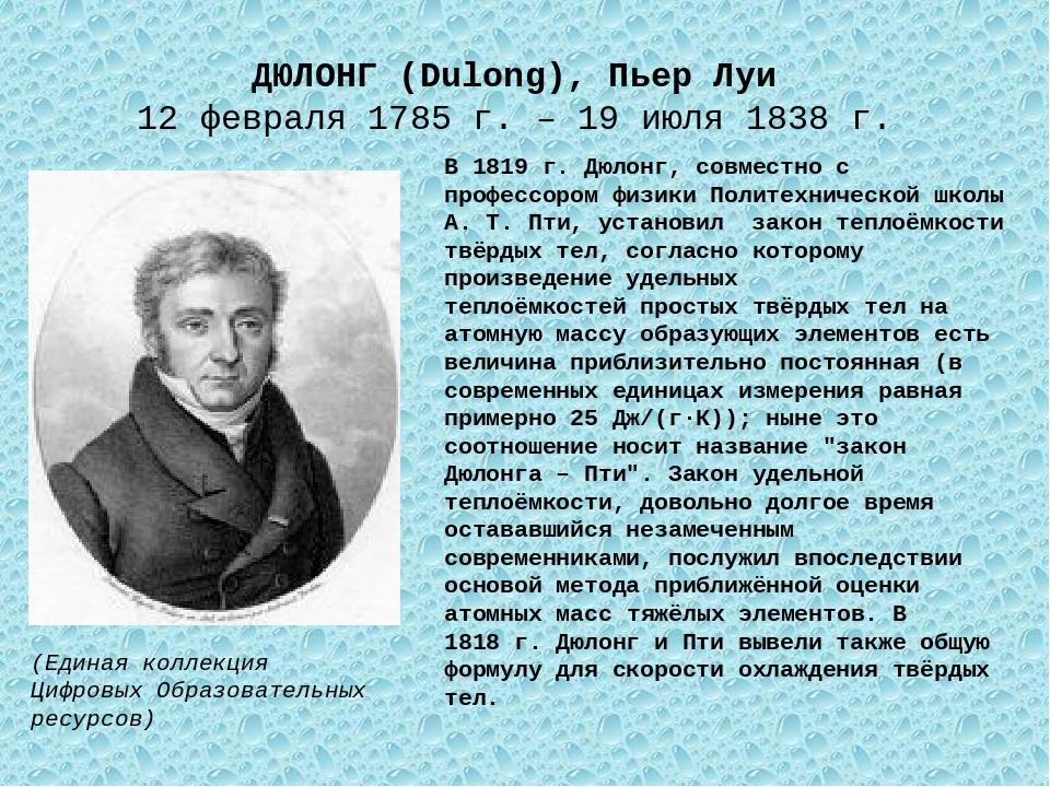 ДЮЛОНГ (Dulong), Пьер Луи 12 февраля 1785г. – 19 июля 1838г. В 1819г. Дюло...