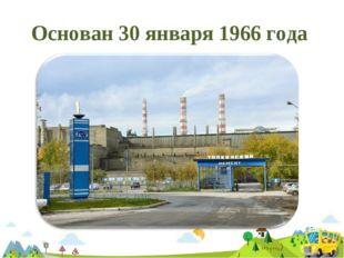 Основан 30 января 1966 года